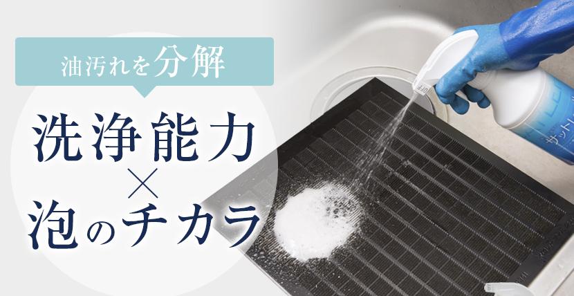 洗浄能力x泡のチカラ