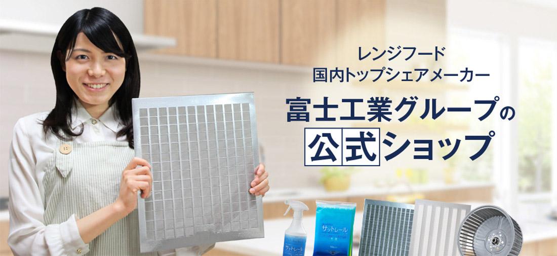 富士工業の公式ショップ