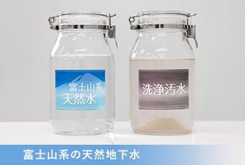 富士山系の天然地下水