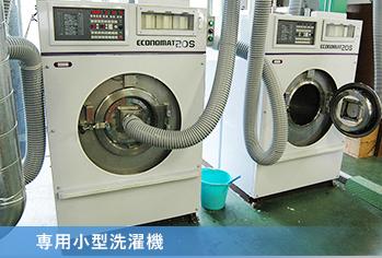 専用小型洗濯機