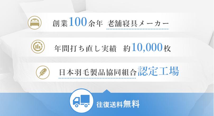 創業100余年 老舗寝具メーカー 年間打ち直し実績  約10,000枚 日本羽毛製品協同組合認定工場