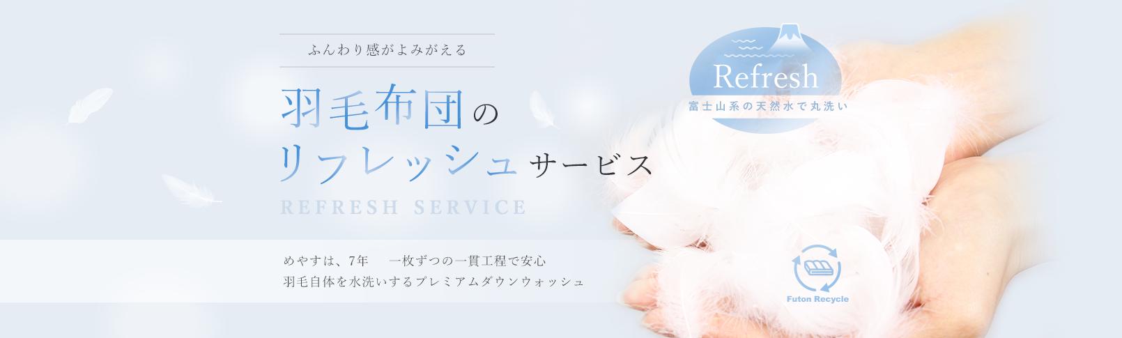 羽毛布団のリフレッシュサービス