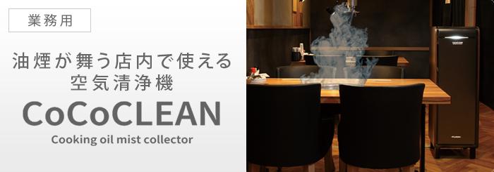 油煙が舞う店内で使える空気清浄機 CoCoCLEAN ココクリーン