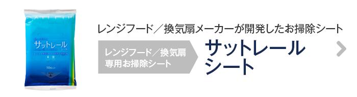 レンジフード/換気扇専用お掃除シート サットレールシート