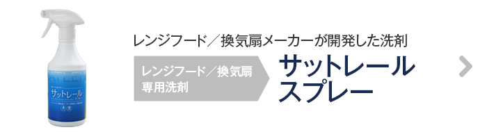 レンジフード/換気扇専用洗剤 サットレールスプレー