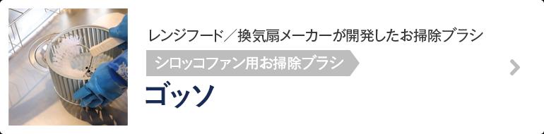 レンジフード/シロッコファン用お掃除ブラシ ゴッソ